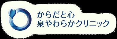 全身疾患なら名古屋市東区のからだと心泉やわらかクリニックへ